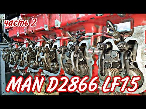 Ремонт D2866LF15 370л.с. ч.2