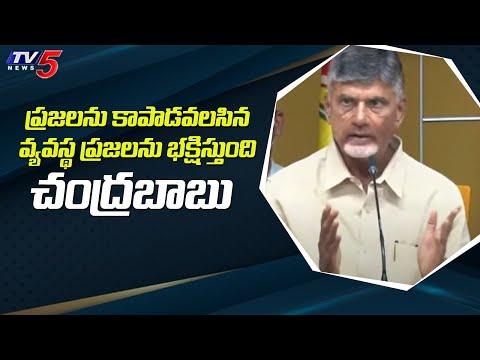 ప్రజలను కాపాడాల్సిన వ్యవస్థ ప్రజలను భక్షిస్తుంది :చంద్రబాబు | TV5 News Digital