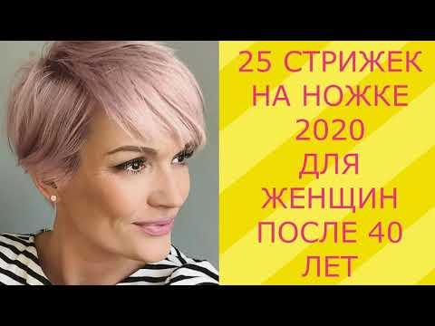 25 СТРИЖЕК НА НОЖКЕ - 2020 ДЛЯ ЖЕНЩИН ПОСЛЕ 40 ЛЕТ/25 HAIRCUTS ON THE LEG- 2020 FOR WOMEN AFTER 40 photo