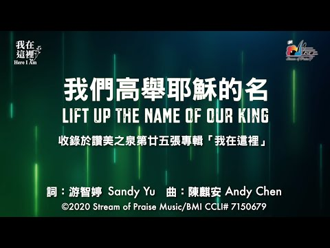 Lift Up The Name Of Our King MV (Official Lyrics MV) -  (25)