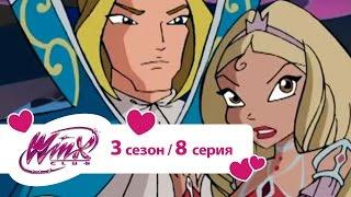 Bинкс 3 сезон 8 серия