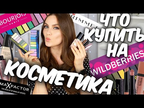 💜 Что купить на Wildberries 💜 Бюджетная декоративная косметика 💋 Находки косметики🌸 Suzi Sky