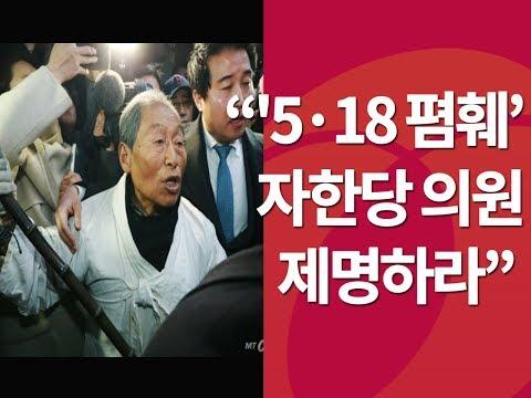 """""""'5·18 민주화 운동 폄훼' 자한당 의원 제명하라&..."""