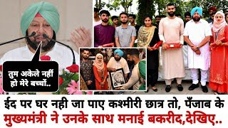 A Beautiful message and Brilliant work by Punjab CM Captain Amarinder Singh..