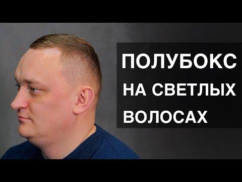 Мужская стрижка Полубокс на светлые волосы photo
