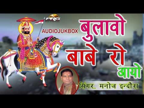 Baba Ro Bulavo Aayo    Manoj Indora    Baba Ramdev Audio Song    PRG