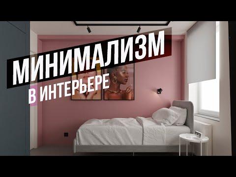 МИНИМАЛИЗМ В ИНТЕРЬЕРЕ | Обзор дизайна квартиры после ремонта