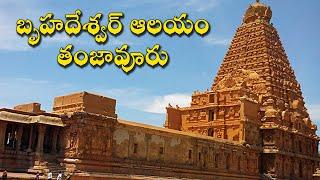 బృహదేశ్వర్ ఆలయం కధ విన్నారా?