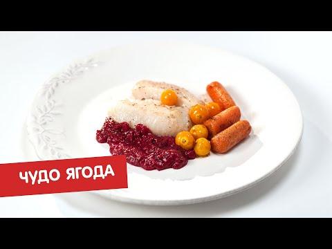 Чудо-ягода. Палтус с брусничным соусом, салат из курицы с виноградом | Кто готовит — тот не моет