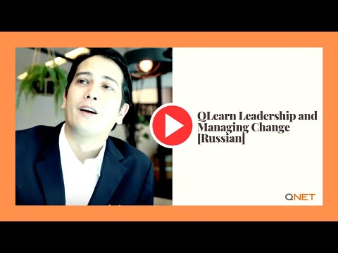 qLearn Leading and Managing Change [Russian]