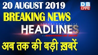 अब तक की बड़ी ख़बरें | morning Headlines | breaking news 20 August | india news | top news | #DBLIVE