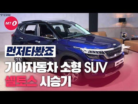 '동급최대' 기아차 '셀토스', 뒷좌석 크기는?