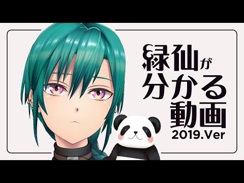 緑仙がわかる動画 2019・・・