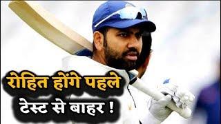 पहले Test Match में Rohit Sharma को जगह मिलनी मुश्किल, ये है बड़ी वजह