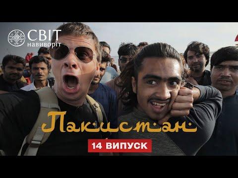 Странные развлечения в Карачи и бизнес Мурата Али. Пакистан. Мир наизнанку 12 сезон 14 серия