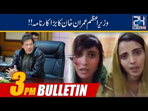 News Bulletin | 3:00pm | 24 March 2019 | 24 News HD