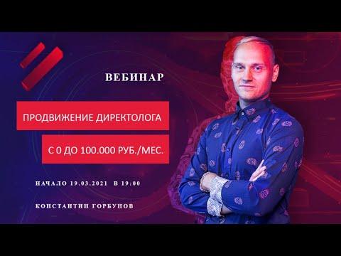 Пошаговое продвижение директолога 0-100 т.р./мес.