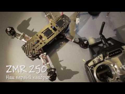 Квадрокоптер ZMR 250: Разборка и обзор после эксплуатации, сборка - UC03fFI3C4ExvEoRCCKbX8HA