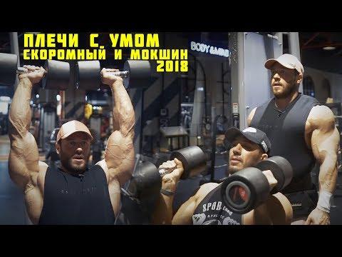 Плечи с умом / СКОРОМНЫЙ, МОКШИН 2018