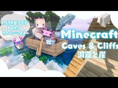 【Minecraft】1.17あっぷでーと!!やばい!!かわいい!!ウーパールーパーといっしょに海底神殿攻略っ!!【新人Vtuber/プロプロプロダクション】