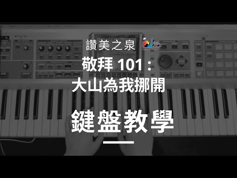 [] -   Keyboard Tutorial 101