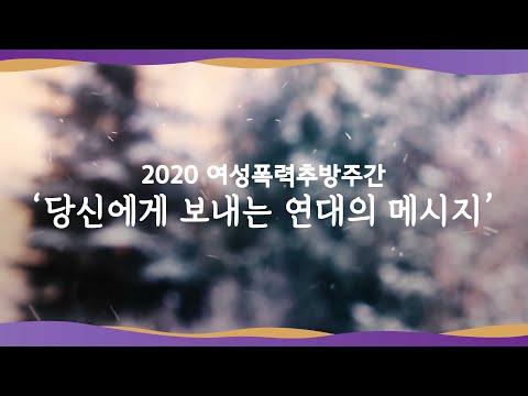 2020 여성폭력추방주간 ?? 연대의 메시지│11.25 - 12.1