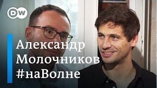 Режиссер Александр Молочников