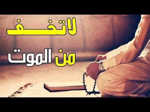 لن تخاف الموت بعد اليوم بإذن الله - الشيخ مشاري الخراز