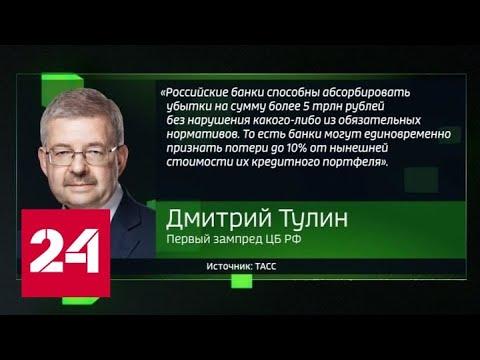 Броня крепка. Российские банки готовы пережить коронавирусный кризис с запасом