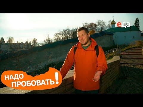 Псковская область | Надо пробовать