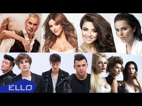 NON STOP MUSIC! 3 часа самых популярных клипов на ELLO! - UCXdLsO-b4Xjf0f9xtD_YHzg