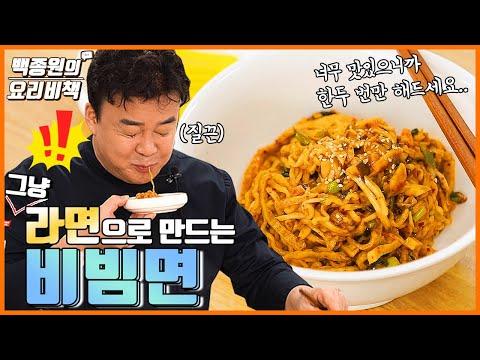 라면으로 만드는 비빔면 Bibimmyun Made From Ramyun