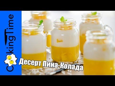 Кокосово-Ананасовый ДЕСЕРТ ? ПИНА КОЛАДА ? ЖЕЛЕ из ананаса и кокоса / веганский рецепт на агаре