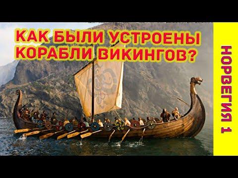 На каких кораблях плавали викинги? Что посмотреть в Осло? Чем заняться в Трондхейме?