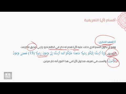 النحو العربي | 5-31 | تابع المعرف بـ (أل) - 1