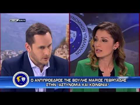 Μ. Γεωργιάδης / Αστυνομία και Κοινωνία, BlueSky / 6-12-2017
