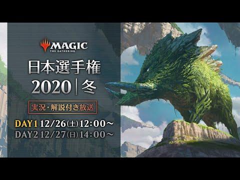 日本選手権2020冬 DAY1 - マジック:ザ・ギャザリング/MTGアリーナ