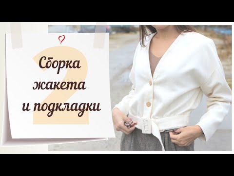 2 Серия/СБОРКА ЖАКЕТА и ПОДКЛАДКИ/Жакет BURDA 9/2019