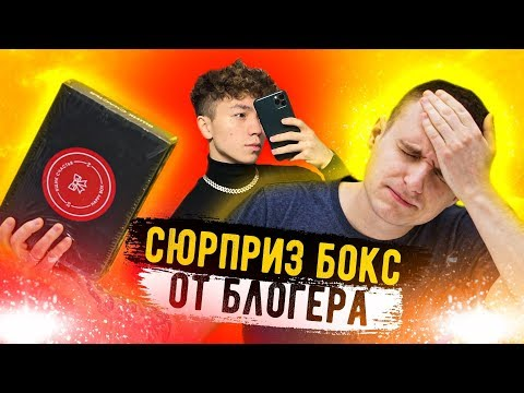 Happy Box От Рахима Абрамова! Разводняк за 3999р Сюрприз Бокс блогера!
