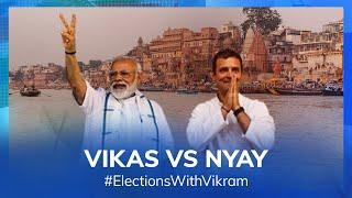 #ElectionsWithVikram: Vikas vs NYAY
