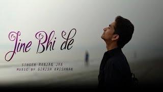 Jine Bhi de (cover...