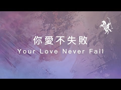 -  / Your Love Never Fail MV