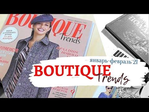Что хорошего в Boutique Trends январь-февраль 2021