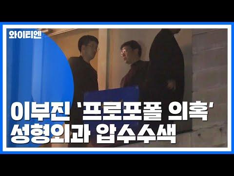 이부진 '프로포폴 투약 의혹' 성형외과 압수수색 / YTN
