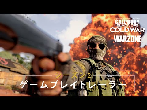 Call of Duty®: Black Ops Cold War & Warzone™ - シーズン2トレーラー