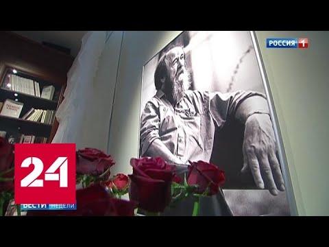 История рода Солженицыных: малоизвестные документы