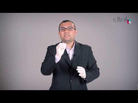 د. أحمد رمزي | الاسعافات الأولية | 4. احمي نفسك من العدوي