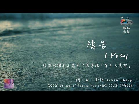 I PrayOKMV (Official Karaoke MV) -  (10)