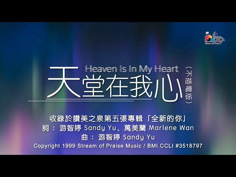 Heaven Is In My Heart  UnpluggedMV (Official Lyrics MV) -  (5)