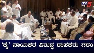 'ಕೈ' ನಾಯಕರ ವಿರುದ್ಧ ಶಾಸಕರು ಗರಂ | Karnataka Congress Leaders | TV5 Kannada